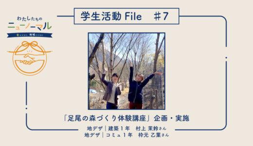 File#7 足尾の森づくりイベント