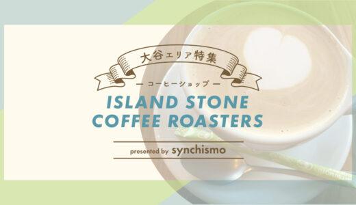 【大谷#2】ISLAND STONE COFFEE ROASTERS〜person ver.〜
