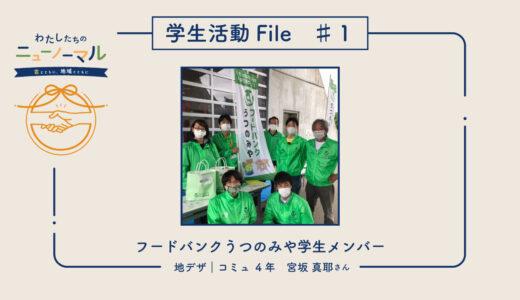File#1 フードバンクうつのみや学生メンバー