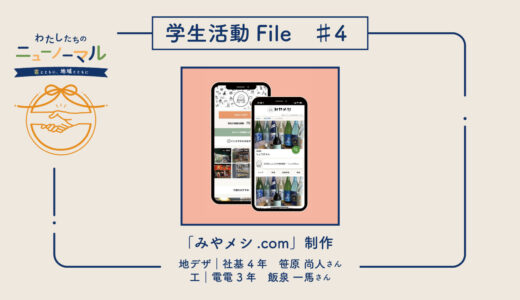 File #4 笹原尚人(みやメシ応援隊)×飯泉一馬(U-lab)前編