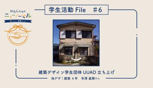 File #6 建築デザイン学生団体UUAD