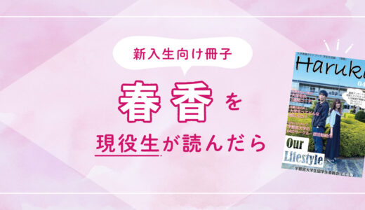 新入生向け冊子『春香』を現役生が読んだら❷