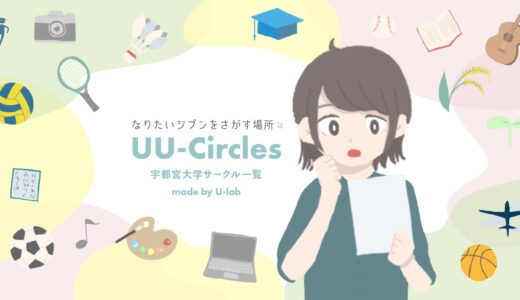 「UU-Circles」公開!!