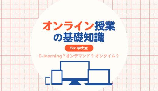 宇大オンライン授業の基礎知識