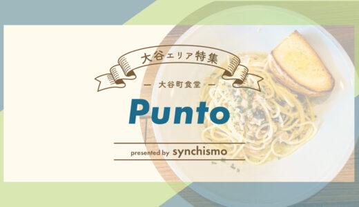 【大谷#4】レポ Punto -大谷町食堂-