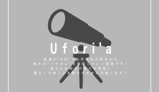栃木イチオシ発信局 Ufori'a